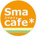 スマカフェ個別講座のイメージ