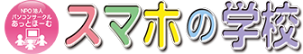 山梨昭和町のスマホの学校&パソコン教室★パソコンサークルあっとほーむ